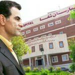 اعطای نشان برند برتر ملی، بـــه بیمارستان شفا خرم آباد