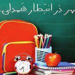 امسال جشن عاطفه ها با شعار مهر بسته به مهر برگزار می شود