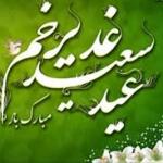 عید غدیر، جشن بندگی خداست