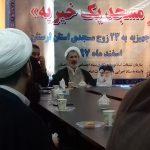 هر مسجد یک خیریه/ اهدای جهیزیه به ۲۳ زوج فعال مسجدی استان