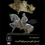 """نمایش مستند""""لرستان، کهن سرزمین قوم کاسیت"""""""
