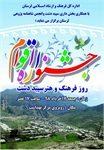 سپید دشت میزبان جشنواره اقوام در لرستان
