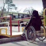 معلول یک شهروند است و باید از حقوق برابر برخوردار باشد