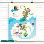 فراخوان جشنواره قصهگویی در استان لرستان منتشر شد