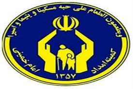 اجرای طرح احسان حسینی توسط کمیته امداد لرستان