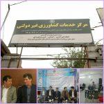 افتتاح نخستین مرکز خدمات کشاورزی غیر دولتی در استان لرستان