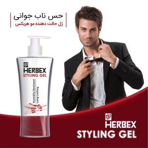 تولید ژل استایلینگ مو هربکس با خاصیت درخشان کنندگی و حالت دهنده مو