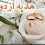 یک هزار و ۲۰۰ نوعروس کمیته امداد هدیه ازدواج دریافت کردند