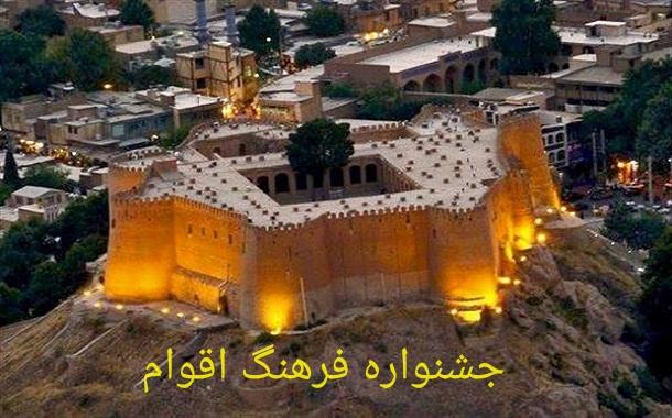 جشنواره «فرهنگ اقوام» با هدف معرفی ظرفیتهای فرهنگی و گردشگری استان برگزار میشود