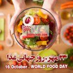 همایش روز جهانی غذا در لرستان/ معاونت غذا و دارو متولي نظارت بر سلامت غذاي مردم