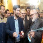 مرکز نیکوکاری نورامید شرکت توزیع نیروی برق لرستان افتتاح شد