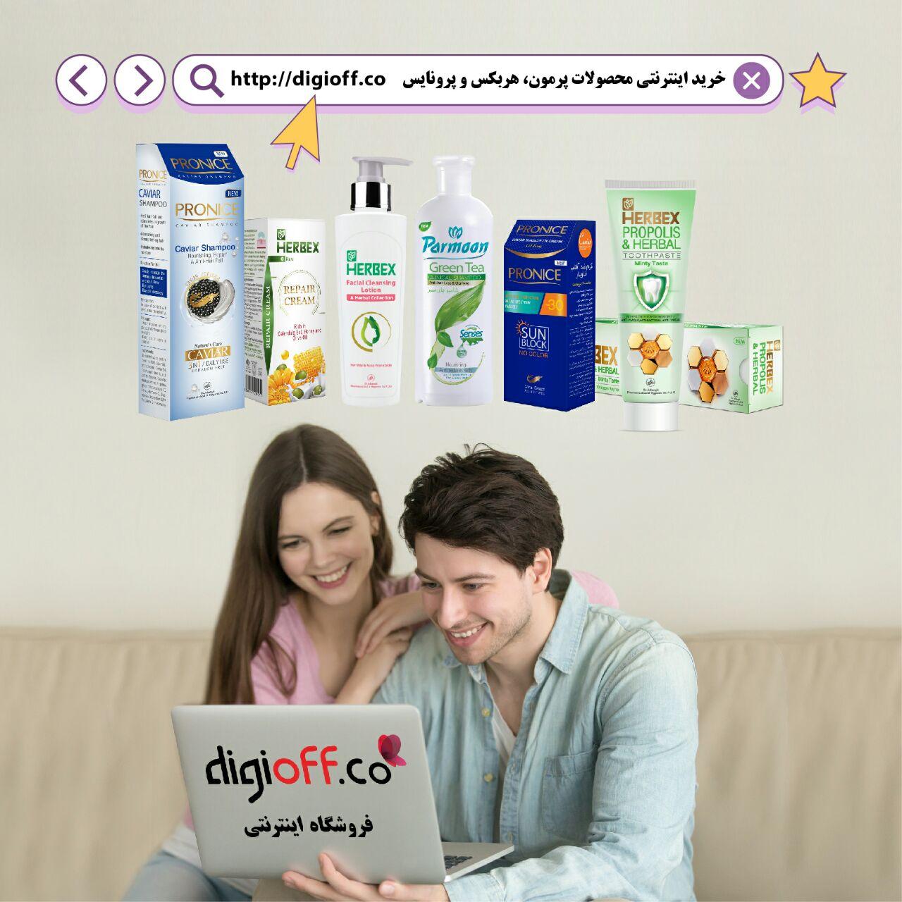 Digioff.co یک فروشگاه معمولی نیست / فروشگاه دوستداران زیبایی و سلامت