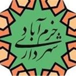 مناقصه شهرداری خرم آباد