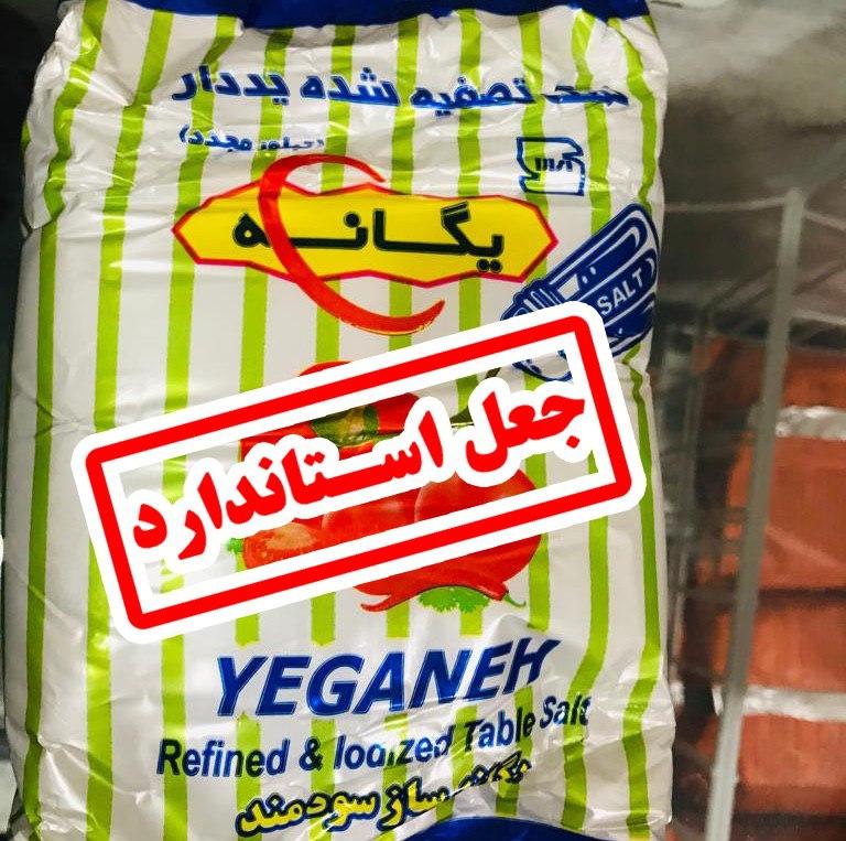 نمک خوراکی با نام تجارتی یگانه، جعلی و غیر استاندارد است