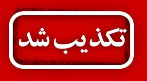 رییس بیمارستان شهید رحیمی خرم آباد وجود هرگونه بیمار مبتلا به کرونا در این بیمارستان را تکذیب کرد