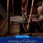 فعالیت ۲۵۰ کارگاه مجوز دار تولید صنایع دستی در لرستان