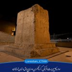 سنگ نوشته؛ راوی تاریخ پرشکوه ایران و لرستان