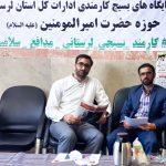 هم اندیشی پایگاه مقاومت بسیج انصار المهدی(عج) اداره کل فرهنگ و ارشاد اسلامی لرستان
