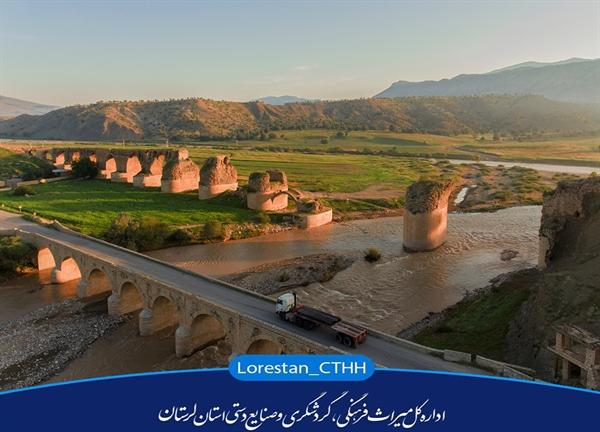 پل های تاریخی لرستان شاهکار معماری ایران