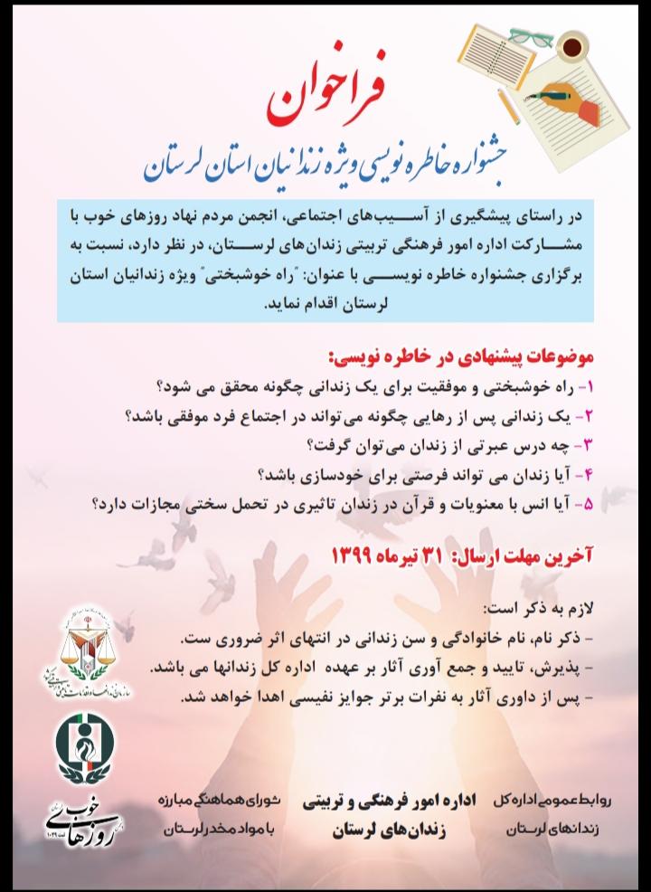 برگزاری جشنواره خاطره نویسی ویژه زندانیان استان لرستان