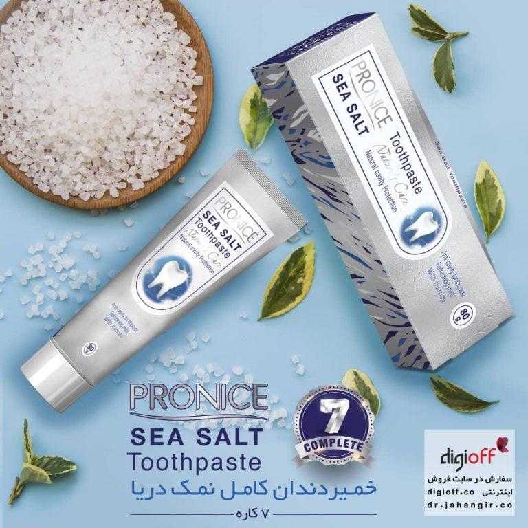 خمیر دندان نمک دریا دستاورد جدیدی از داروسازی دکتر جهانگیر