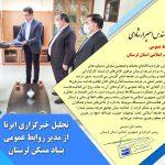 تجلیل خبرگزاری ایرنا از مدیر روابط عمومی بنیادمسکن استان لرستان