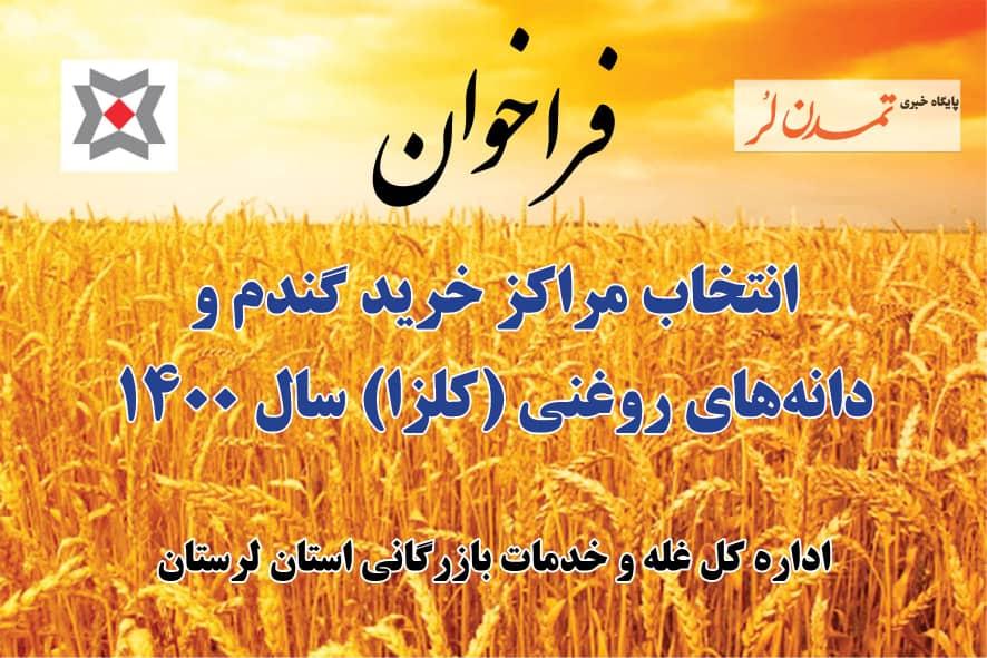 فراخوان انتخاب مراکز خرید گندم و دانههای روغنی (کلزا) سال ۱۴۰۰