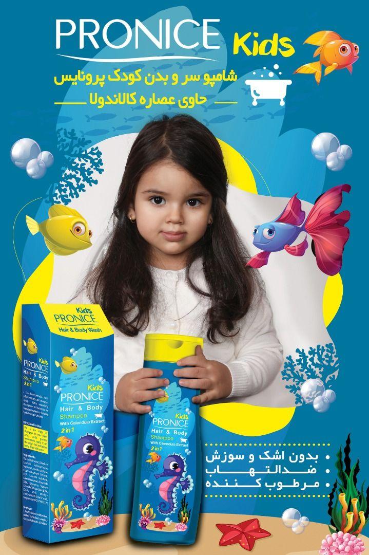 تولید شامپو سر و بدن پرونایس برای حفظ سلامت پوست و مو کودکان