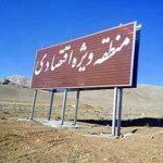 دربارهی منطقهی ویژه اقتصادی پارسیلون خرمآباد/کلید کاهش بیکاری در استان لرستان، افزایش تولید و اشتغالزایی است