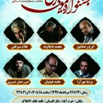 جشنواره موسیقی لری در خرم آباد/ با حضور ۴۰۰ هنرمند