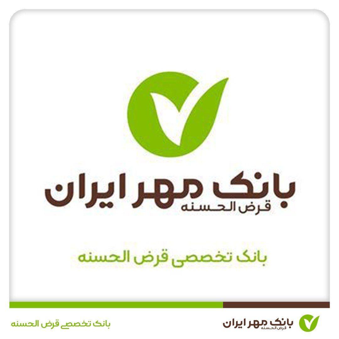 پرداخت ۳۲۰هزار فقره تسهیلات ازدواج از سوی بانک مهر ایران