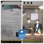 تقدیر وزیر نیرو از مدیر عامل شرکت آب و فاضلاب استان لرستان