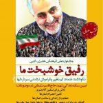 """جشنواره """"رفیق خوشبخت ما """"در جمعیت هلال احمر لرستان برگزار می شود"""