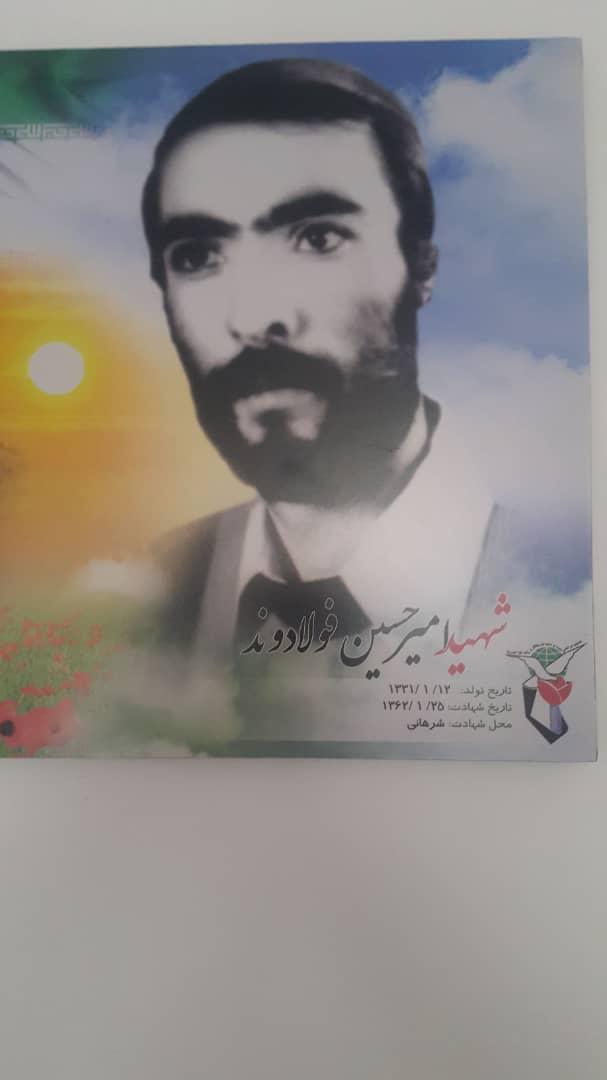 گرامیداشت یاد شهدای مخابرات منطقه لرستان/ خاطره ای از همسر شهید امیرحسین فولادوند