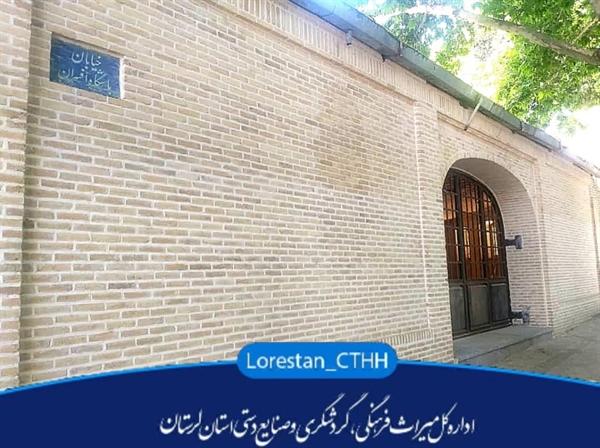 مرمت ساختمان قدیمی بانک حکمت ایرانیان در خرمآباد