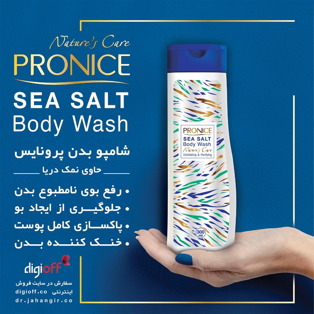 تاثیرات نمک دریا بر رفع بوی نامطبوع بدن/ شامپو بدن پرونایس حاوی نمک دریا