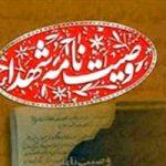 یادی از پاسدار شهید محمد چراغی