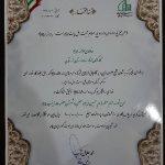 تجلیل رییس ستاد بازسازی عتبات عالیات از مخابرات منطقه لرستان