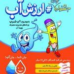 برگزاری جشنواره مجازی ارزش آب با مشارکت مدیریت شعب بانک مسکن لرستان