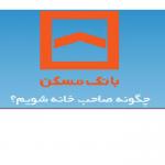 ۲۲شعبه بانک مسکن در استان لرستان فعال هستند / تسهیلات متنوع برای ساخت و خرید مسکن