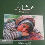 کتاب عشایر لر بختیاری و لرستان منتشر شد
