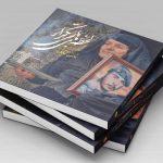 لحظههای بیتکرار رونمایی میشود/ کتابی مصور با موضوع مراسم تشییع و خاکسپاری شهدا